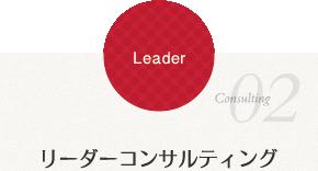 リーダーコンサルティング