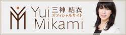 三神結衣オフィシャルサイト